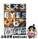 【中古】 3×3EYES 13 / 高田 裕三 / 講談社 [文庫]【ネコポス発送】