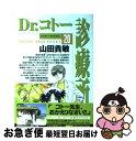 【中古】 Dr.コトー診療所 20 / 山田 貴敏 / 小学館 [コミック]【ネコポス発送】