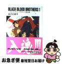 【中古】 BLACK BLOOD BROTHERS 1 / 草河 遊也 / 富士見書 [文庫]【ネコポス発送】