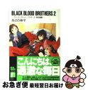 【中古】 BLACK BLOOD BROTHERS 2 / あざの 耕平 / 富士見書房 [文庫]【ネコポス発送】