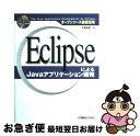 電脳, 系統開發 - 【中古】 EclipseによるJavaアプリケーション開発 オープンソース徹底活用 / 水島 和憲 / 秀和システム [単行本]【ネコポス発送】