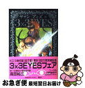 【中古】 3×3 eyes 15 / 高田 裕三 / 講談社 [コミック]【ネコポス発送】