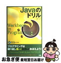 ����š� Java�Υɥ�� Workbook��in��programming / ���� �� / ������ [ñ����]�ڥͥ��ݥ�ȯ����