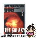【中古】 銀河鉄道999 10 / 松本 零士 / 小学館 [単行本]【ネコポス発送】