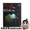 【中古】 PHPによるWebアプリケーションスーパーサンプル / 西沢 直木 / ソフトバンククリエイティブ [単行本]【ネコポス発送】