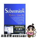 【中古】 入門Subversion Windows/Linux対応 / 上平 哲 / 秀和システム [単行本]【ネコポス発送】