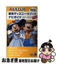 【中古】 子どもといく東京ディズニーリゾートナビガイド 2011ー2012 / 講談社 / 講談社 [ムック]【ネコポス発送】