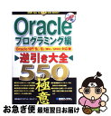 【中古】 Oracle逆引き大全550の極意 Oracle 10g/9i/8i(Win/UNIX プログラミング編 / ブリリアントスタッフ / 秀和システム [単行..