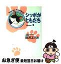 【中古】 シッポがともだち volume 2 / 桜沢 エリカ / 集英社 [文庫]【ネコポス発送】