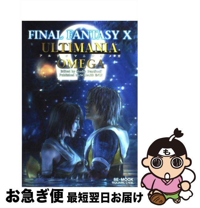 【中古】 ファイナルファンタジー10アルティマニアオメガ PlayStation 2 / Studio BentStuff / スクウェア・エニックス [ムック]【ネコポス発送】