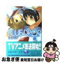 【中古】 Blue drop 天使の僕ら 1 / 吉富 昭仁 / 秋田書店 [コミック]【ネコポス発送】