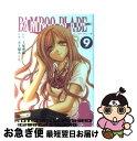【中古】 BAMBOO BLADE 9 / 土塚 理弘, 五十嵐 あぐり / スクウェア・エニックス [コミック]【ネコポス発送】