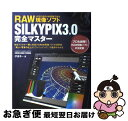 【中古】 RAW現像ソフトSILKYPIX 3.0完全マスター / 伊達 淳一 / 学研 [ムック]【ネコポス発送】