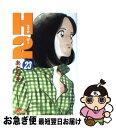 【中古】 H2 23 / あだち 充 / 小学館 [コミック]【ネコポス発送】