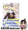 【中古】 エアリエル 2 / 上野 遊 / アスキー・メディアワークス [文庫]【ネコポス発送】