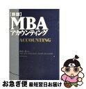 【中古】 MBAアカウンティング 新版 / グロービス・マネジメント・インスティテュート / ダイヤモンド社 [単行本]【ネコポス発送】