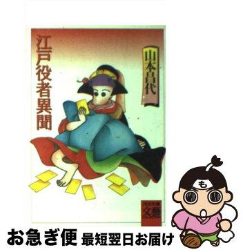 【中古】 江戸役者異聞 / 山本 昌代 / 河出書房新社 [文庫]【ネコポス発送】