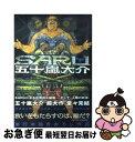 【中古】 SARU 下 / 五十嵐 大介 / 小学館 [コミック]【ネコポス発送】