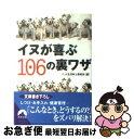 【中古】 イヌが喜ぶ106の裏ワザ / ペット生活向上委員会 / 青春出版社 [文庫]【ネコポス発送】