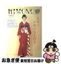 【中古】 Kimono道 アンティーク&チープに vol.2 / 祥伝社 / 祥伝社 [ムック]【ネコポス発送】
