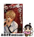 【中古】 カノジョは嘘を愛しすぎてる 7 / 青木 琴美 / 小学館 [コミック]【ネコポス発送】