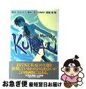 【中古】 Kurau Phantom memory / 星 樹 / 講談社 [コミック]【ネコポス発送】