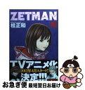 【中古】 ZETMAN 16 / 桂 正和 / 集英社 [コミック]【ネコポス発送】