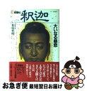 【中古】 高僧伝 1 / 松原 哲明 / 集英社 単行本 【ネコポス発送】