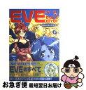 【中古】 Eve burst error 原画&設定資料集 / シーズウェア / ソフトバンククリエイティブ [大型本]【ネコポス発送】