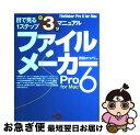 【中古】 ファイルメーカーPro 6 for Mac / 茂田 カツノリ / ディーアート [単行本]【ネコポス発送】