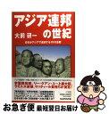 【中古】 アジア連邦の世紀 日本がアジアで成功する10の法則 / 大前 研一 / 小学館 [ハードカバー]【ネコポス発送】