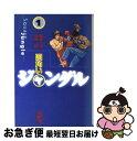 【中古】 四角いジャングル 1 / 中城 健 / コミックス [文庫]【ネコポス発送】