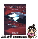 【中古】 LEGEND OF GIANTS 巨人たちの伝説 / 星野 之宣 / 小学館 [コミック]【ネコポス発送】