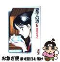 【中古】 夏子の酒 6 / 尾瀬 あきら / 講談社 [文庫]【ネコポス発送】