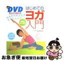 【中古】 DVD見ながら覚えるはじめてのヨガ入門 ココ