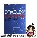 【中古】 Oracle 9iデータベース入門 / 山田 精一 / アスキー [単行本]【ネコポス発送】
