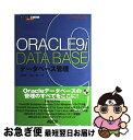 【中古】 Oracle 9iデータベース管理 / 山田 精一 / アスキー [単行本]【ネコポス発送】