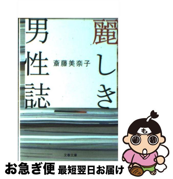 中古麗しき男性誌/斎藤美奈子/文藝春秋[文庫]ネコポス発送