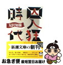 【中古】 囚人狂時代 / 見沢 知廉 / 新潮社 [文庫]【ネコポス発送】