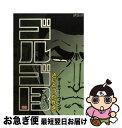 【中古】 ゴルゴ13 158 / さいとう たかを / リイド社 [コミック]【ネコポス発送】