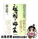 【中古】 祖国再生 わが日本への提案 / 瀬島 龍三 / PHP研究所 単行本 【ネコポス発送】