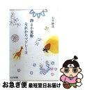 【中古】 卵と小麦粉それからマドレーヌ / 石井 睦美 / ジャイブ [文庫]【ネコポス発送】