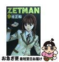 【中古】 ZETMAN 9 / 桂 正和 / 集英社 [コミック]【ネコポス発送】