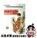 【中古】 パートナー 3 / 名香 智子 / 小学館 [コミック]【ネコポス発送】