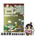 【中古】 台湾自由旅行マニュアル Fantastic planet / 自由旅行マニュアル制作委員会 / 三才ブックス [単行本]【ネコポス発送】