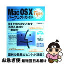 【中古】 Mac OS 10 tipsパーフェクトガイド すべてがわかる最強のMac OS解説書 / アスキー / アスキー [ムック]【ネコポス発送】