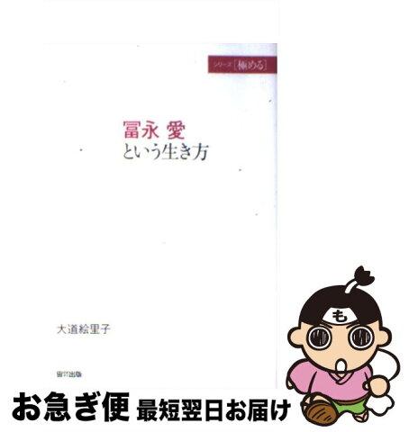【中古】 冨永愛という生き方 / 大道 絵里子 / 宙出版 [コミック]【ネコポス発送】