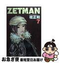 【中古】 ZETMAN 7 / 桂 正和 / 集英社 [コミック]【ネコポス発送】