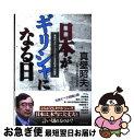 【中古】 日本がギリシャになる日 暴発のカウントダウンと日本経済への提言 / 真壁昭夫 / ビジネス社 [単行本]【ネコポス発送】