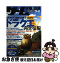【中古】 ゲーム攻略・改造・データbook vol.03 / 三才ブックス / 三才ブックス [単行本]【ネコポス発送】